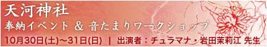 Banner_tenkawa_2