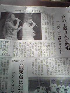 八重山新聞に!!